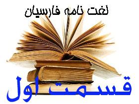 لغت نامه محلی فارسیان قسمت اول