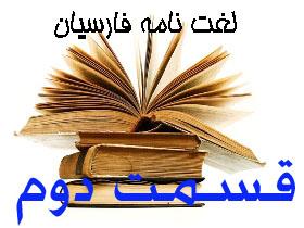 لغت نامه محلی فارسیان قسمت قسمت دوم