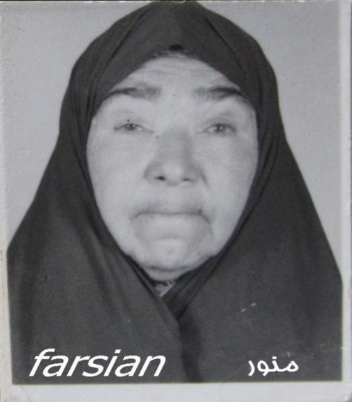 فارسیان / منور