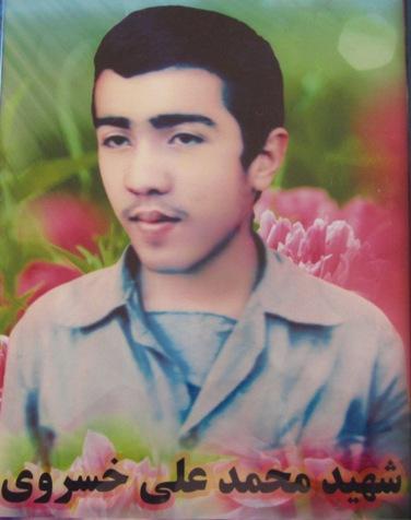 شهید محمد علی خسروی