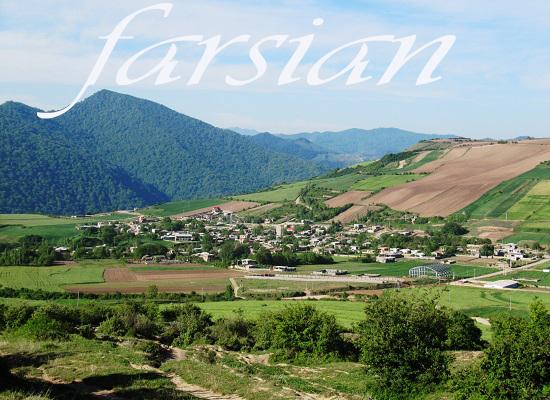 فارسیان