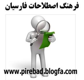 فرهنگ اصطلاحات فارسیان