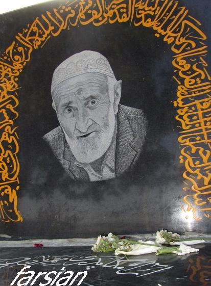 فارسیان / ملا امیر خسروی